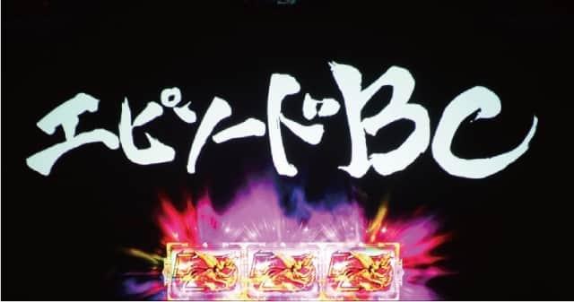 バジリスク絆2(バジ絆2)のエピソードBCの恩恵