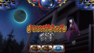 バジリスク絆2(バジ絆2)の朧BCによる次回モード示唆(満月)