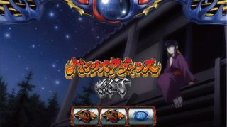 バジリスク絆2(バジ絆2)の朧BCによる次回モード示唆(星空)