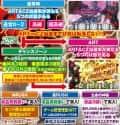 ハイライツ・エンタテインメント株式会社 神の左手悪魔の右目 ゲームフロー