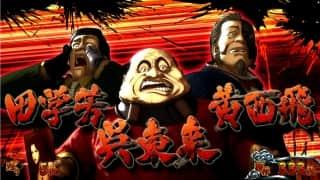 新台蒼天の拳3朋友の赤ムービー
