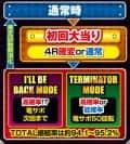 株式会社平和 Pターミネーター2~連撃FULL AUTO VER.~ ゲームフロー