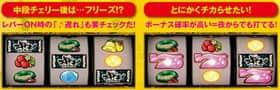 沖ドキ!パラダイスのゲーム性の紹介