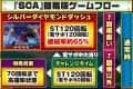 株式会社三洋物産 CRシルバーダイヤモンド -銀の海賊旗- 239バージョン ゲームフロー
