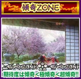 花の慶次X ~雲のかなたに~の傾奇ZONEの紹介
