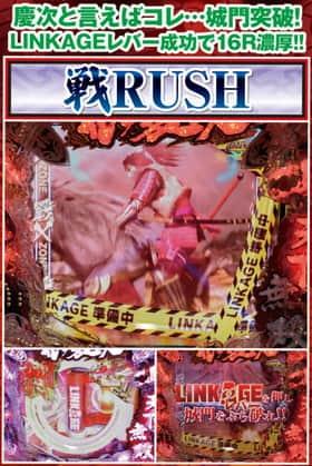 花の慶次X ~雲のかなたに~の戦RUSHの紹介