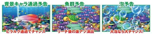 Pギンギラパラダイス夢幻カーニバル199ver. 演出モード