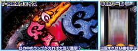 デジハネCRAガオガオキング2のT-REXフェイス、4thリールの紹介