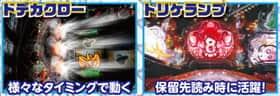 デジハネCRAガオガオキング2のトリケランプ、ドデカクローの紹介