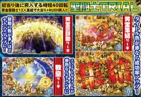 聖闘士星矢BEYOND THE LIMIT99バージョンの聖闘士TRIALの紹介
