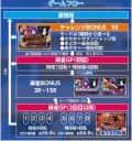 株式会社アムテックス CR麻雀物語99ver. 役満乱舞のドラム大戦 ゲームフロー