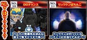 CRDD北斗の拳のイベント系予告の一覧