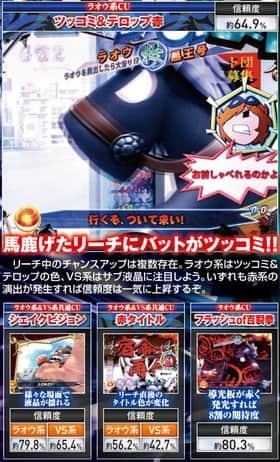 ぱちんこCR DD北斗の拳ラオウ系・VS系リーチのチャンスアップの信頼度の一覧表