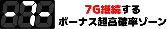 ハイドラ 龍宮ゾーン