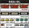 清龍ゲームジャパン株式会社 トリプルクラウンZERO-30 払い出し