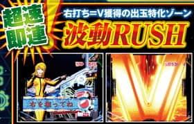 宇宙戦艦ヤマト 波動RUSH