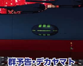 宇宙戦艦ヤマト 群予告 デカヤマト