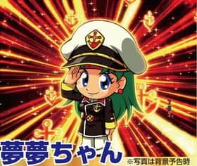 宇宙戦艦ヤマト 夢夢ちゃん 演出