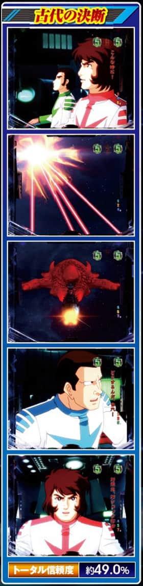 宇宙戦艦ヤマト 波動砲リーチ 信頼度 古代の決断