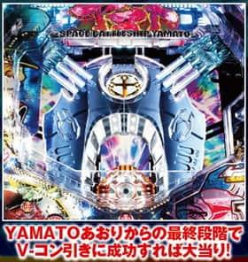 宇宙戦艦ヤマト 波動砲リーチ Vコン