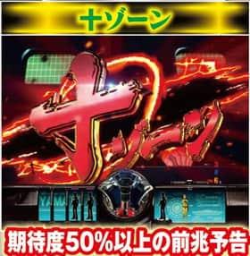 宇宙戦艦ヤマト 新演出 十ゾーン