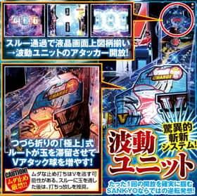 宇宙戦艦ヤマト 波動ユニット