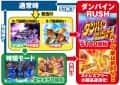 サミー ぱちんこCR聖戦士ダンバイン319ver. ゲームフロー