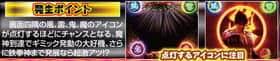 CR鉄拳2闘神ver.の鉄拳ドライブ・魔神時信頼度の一覧表