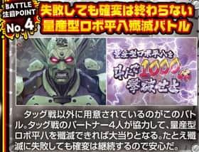 CR鉄拳2 -闘神ver-のバトル注目ポイントの紹介