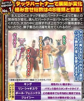 CR鉄拳2 -闘神ver-のバトル注目ポイント紹介