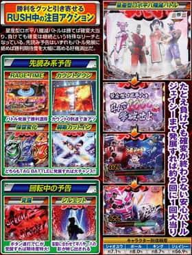 CR 鉄拳2 -闘神ver-のラッシュ中注目アクションの紹介