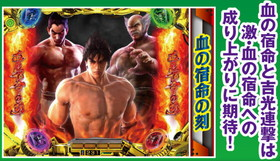 CR 鉄拳2 -闘神ver-の特殊背景先読み予告の信頼度の紹介