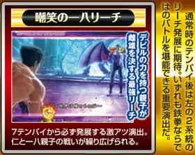 CR鉄拳2 -闘神ver-の嘲笑の一八リーチの紹介