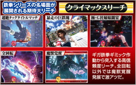 CR鉄拳2 -闘神ver-のクライマックスリーチの紹介