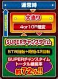 株式会社ニューギン PAぶいぶい!ゴジラN-K1 ゲームフロー
