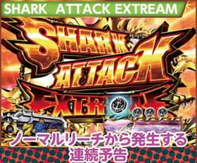 JAWS it's a SHARK PANIC SHARK ATTACK EXTREAM 信頼度