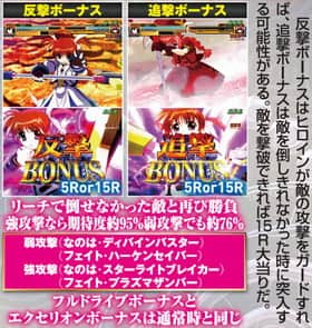 魔法少女リリカルなのはの魔法戦闘モードの紹介