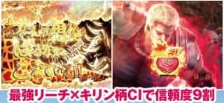 北斗の拳7のストーリー系リーチのチャンスアップ信頼度