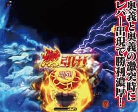 ぱちんこCR北斗の拳7転生のBATTLE RUSHの激突時ボタン