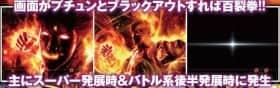 ぱちんこCR 北斗の拳7転生のスーパー発展演出奥義百裂拳予告
