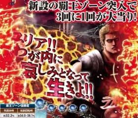 北斗の拳7転生の覇王ゾーン信頼度