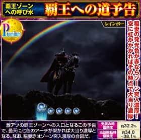 北斗の拳7転生の覇王への道予告
