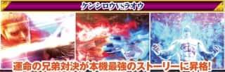 北斗の拳7のストーリー系リーチ信頼度