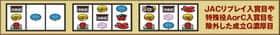 ハナビの左リール上段暖簾or単独ドン停止時のボーナス成立ゲーム濃厚目