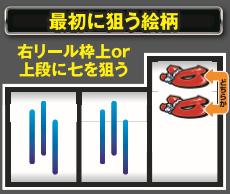 ハナビの逆押し七狙い(遅れ発生時)