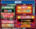 株式会社高尾 P弾球黙示録カイジ沼4 カイジVer. ゲームフロー