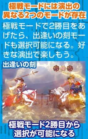 CRA義風堂々!!~兼次と慶次~の極戦モードの2種類の演出紹介