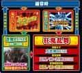 株式会社オッケー. ぱちんこ新鬼武者 狂鬼乱舞 ゲームフロー