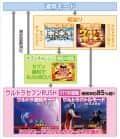 京楽産業株式会社 ぱちんこウルトラセブン2 Light Version ゲームフロー
