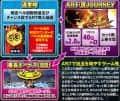 株式会社大都技研 押忍!番長3 ゲームフロー